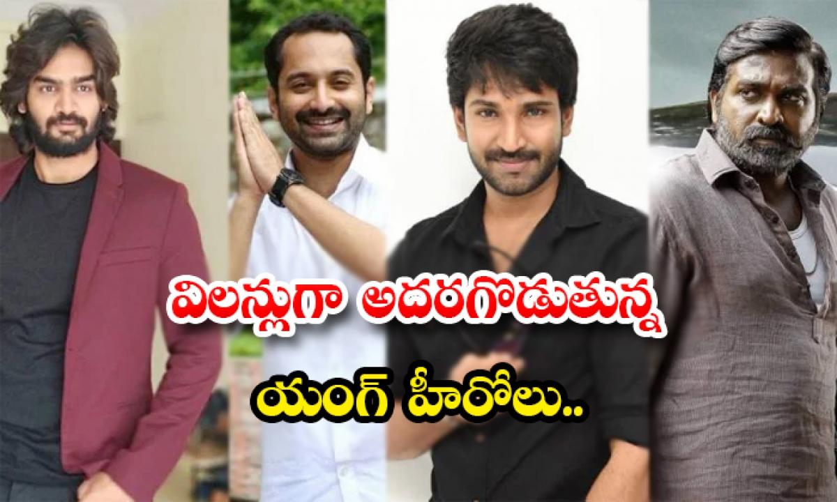 Tollywood Heros Turns Vilains-విలన్లుగా అదరగొడుతున్న యంగ్ హీరోలు..-Latest News - Telugu-Telugu Tollywood Photo Image-TeluguStop.com