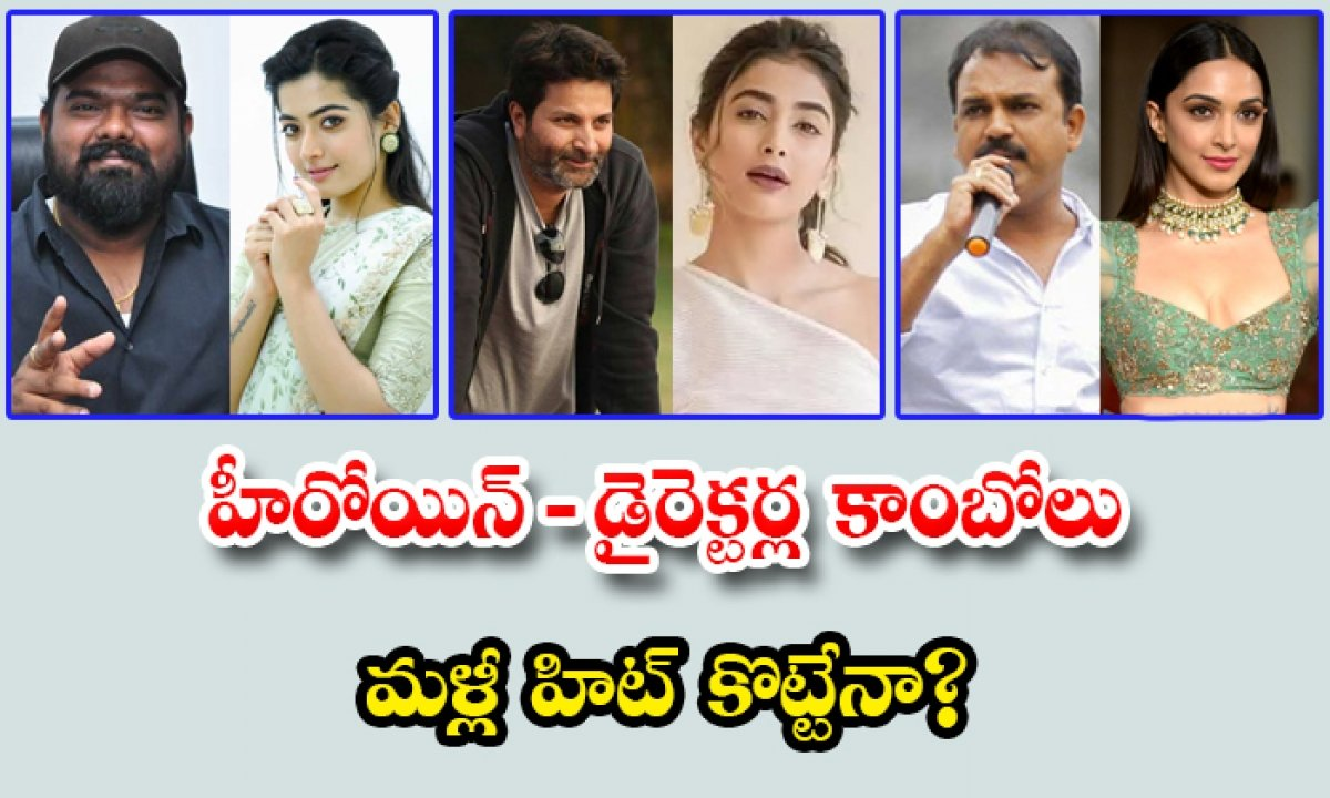 Top Tollywood Heroine And Director Combination-TeluguStop.com
