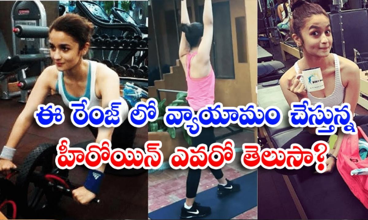 Do You Know Any Heroine Doing Exercising In The High Level-ఈ రేంజ్ లో వ్యాయామం చేస్తున్న హీరోయిన్ ఎవరో తెలుసా-Latest News - Telugu-Telugu Tollywood Photo Image-TeluguStop.com