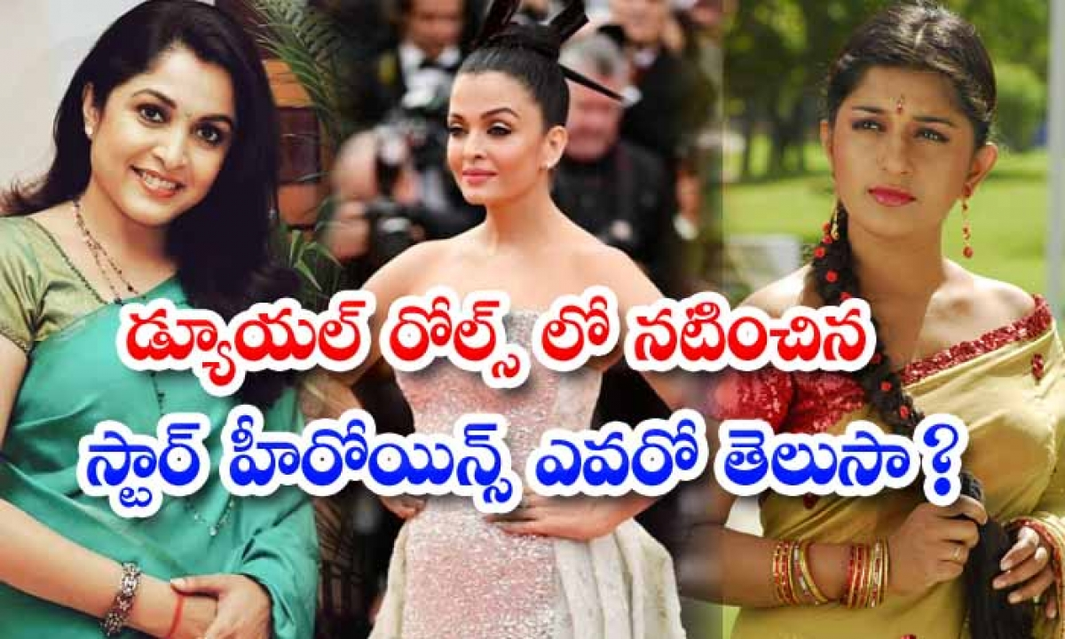 Do You Know Any Of The Star Heroines Who Have Acted In Dual Roles-TeluguStop.com