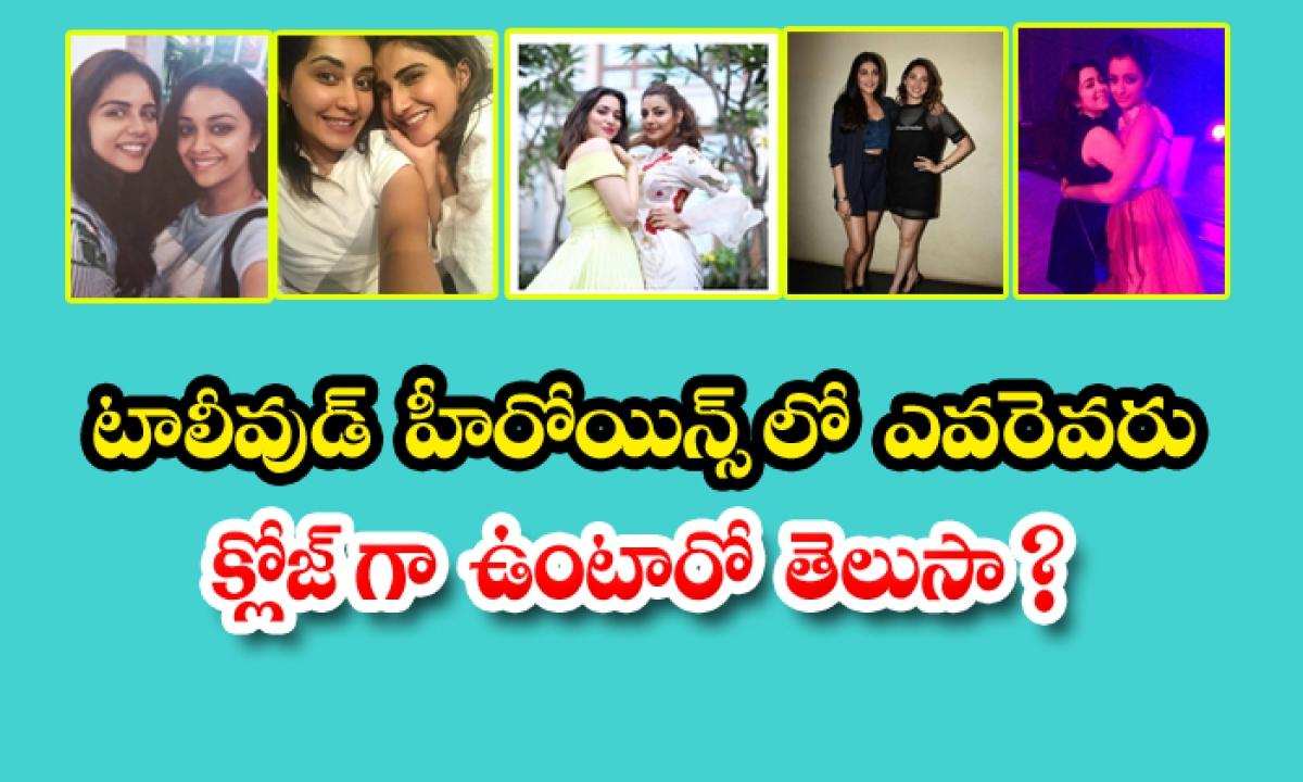 Tollywood Heroines Close Friends-టాలీవుడ్ హీరోయిన్స్ లో ఎవరెవరు క్లోజ్ గా ఉంటారో తెలుసా-Latest News - Telugu-Telugu Tollywood Photo Image-TeluguStop.com