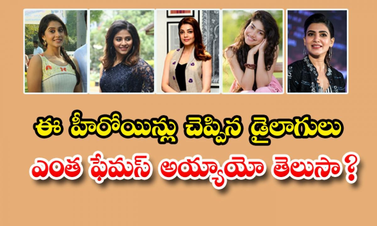 Tollywood Heroines Famous Dia-ఈ హీరోయిన్లు చెప్పిన డైలాగులు ఎంత ఫేమస్ అయ్యాయో తెలుసా-Latest News - Telugu-Telugu Tollywood Photo Image-TeluguStop.com