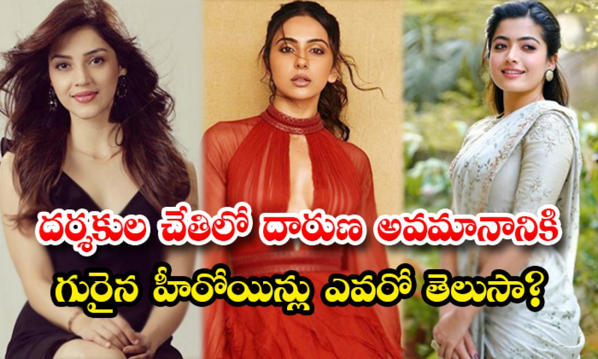 Tollywood Heroines Insulted By Directors-TeluguStop.com