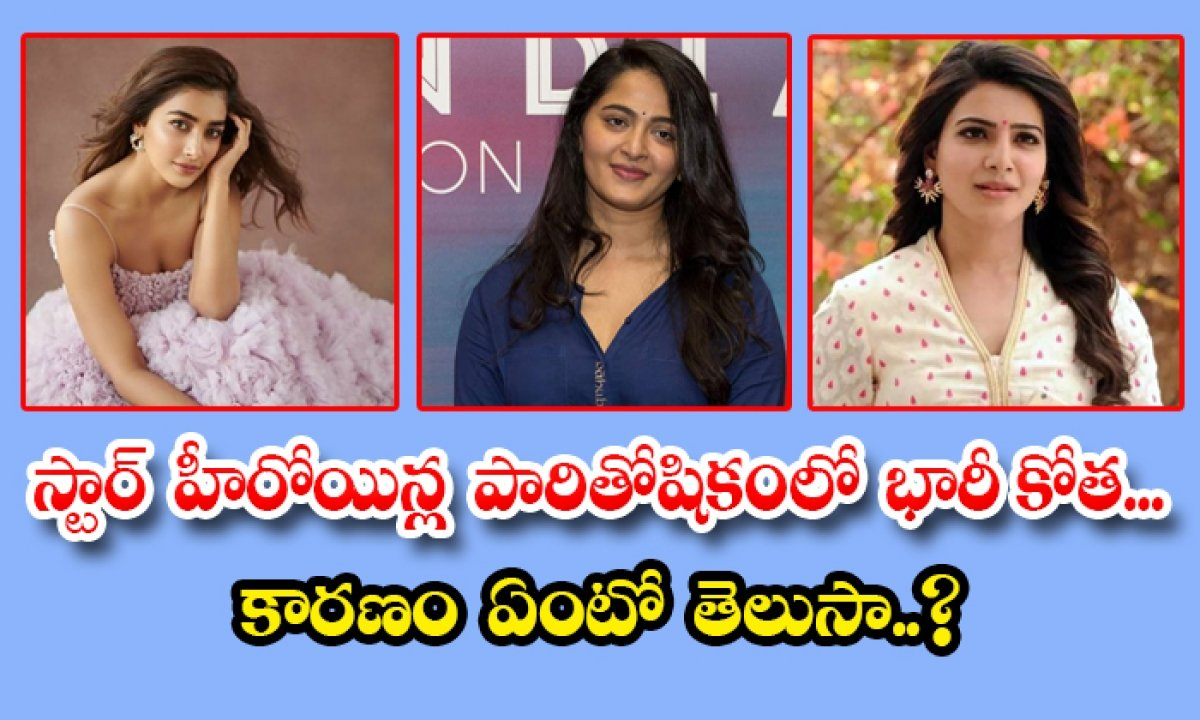Tollywood Heroines Remunerations Latest News-TeluguStop.com