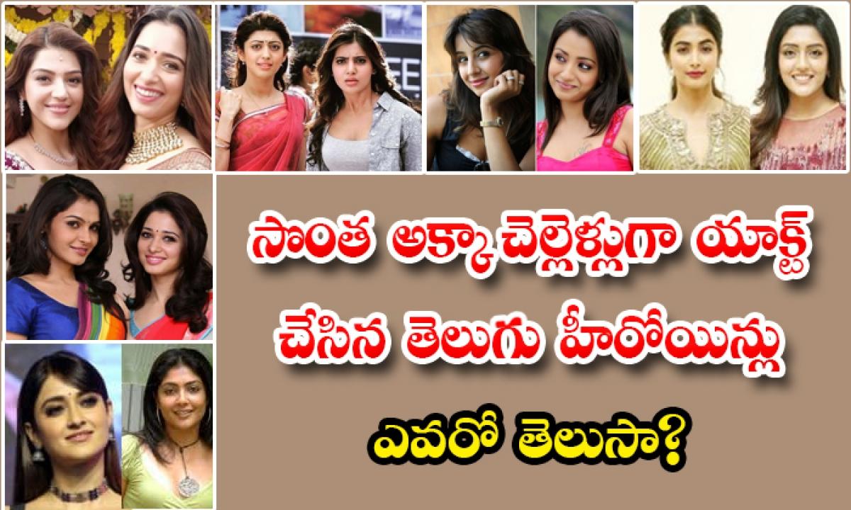 Tollywood Heroines Who Acted As Sisters-సొంత అక్కా చెల్లెళ్లుగా యాక్ట్ చేసిన తెలుగు హీరోయిన్లు ఎవరో తెలుసా-Movie-Telugu Tollywood Photo Image-TeluguStop.com