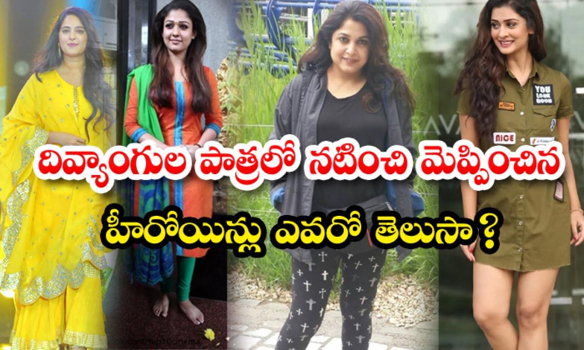 Tollywood Heroines Who Acted In Handicapped Roles-దివ్యాంగుల పాత్రలో నటించి మెప్పించిన హీరోయిన్లు ఎవరో తెలుసా-Latest News - Telugu-Telugu Tollywood Photo Image-TeluguStop.com