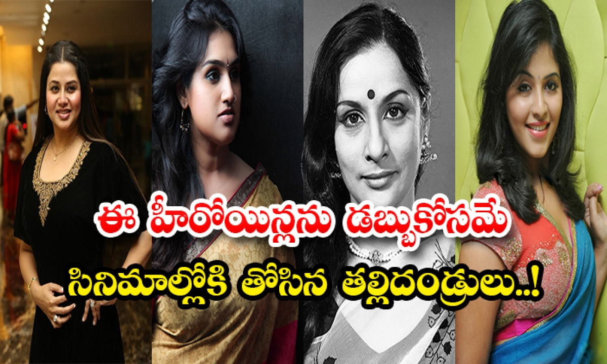 Tollywood Heroines Who Are Forced To Enter In To Movies For Money By Their Parents-TeluguStop.com