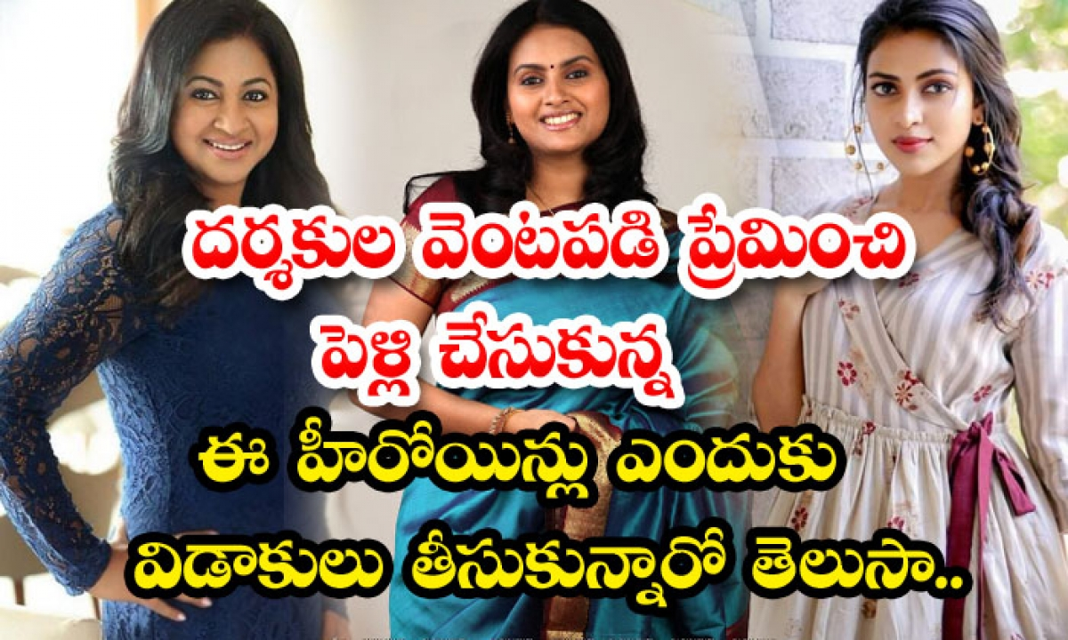 Tollywood Heroines Married Directors And Left-TeluguStop.com