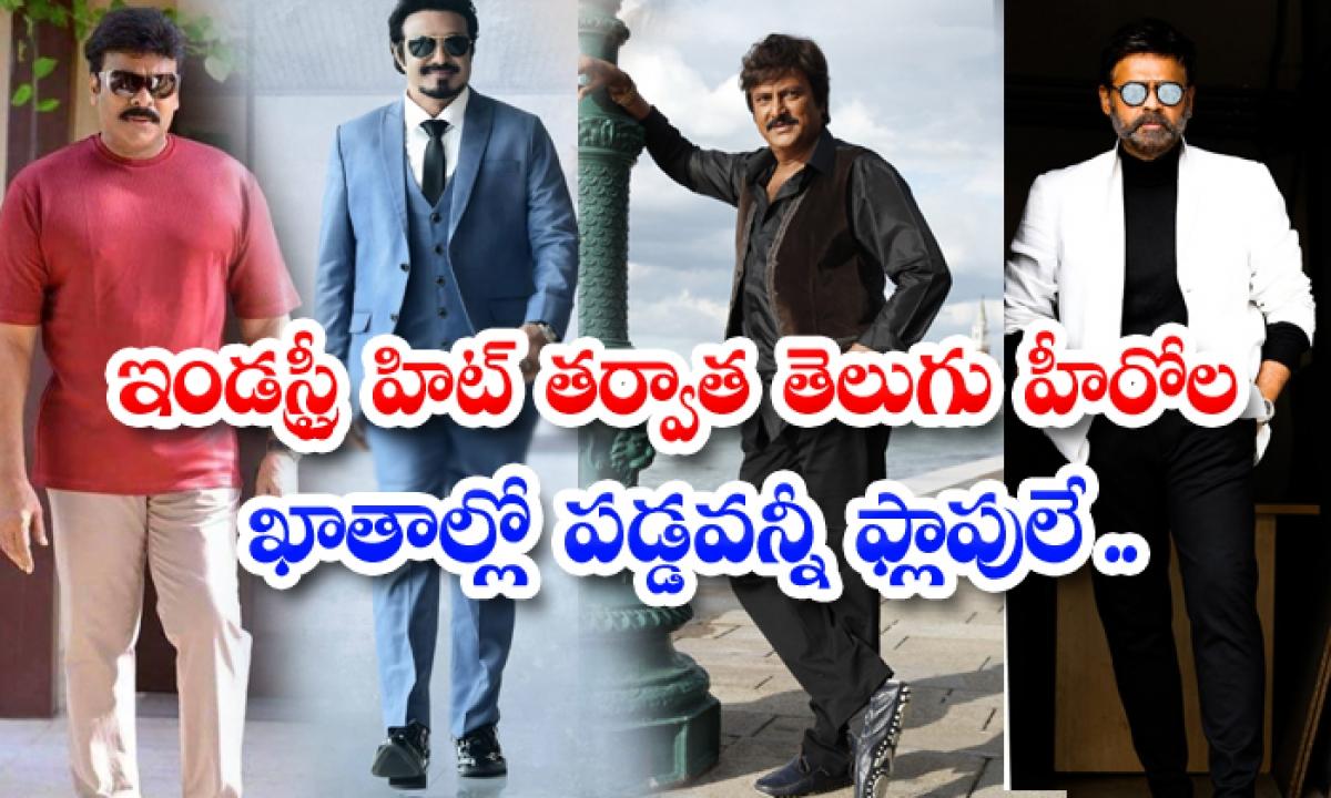 Tollywood Heros Disasters After Industry Hit-TeluguStop.com