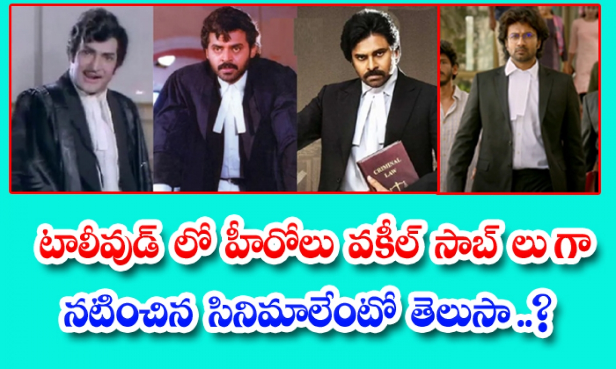 Tollywood Heros Who Acted As Lawyer Roles-TeluguStop.com