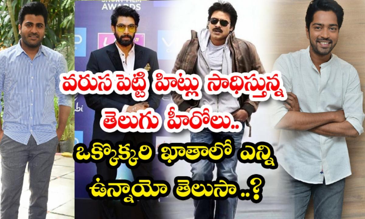 Tollywood Heros Who Are Getting Continuous Hits-వరస పెట్టి హిట్లు సాధిస్తున్న తెలుగు హీరోలు ..ఒక్కొక్కరి ఖాతాలో ఎన్ని ఉన్నాయో తెలుసా..-Latest News - Telugu-Telugu Tollywood Photo Image-TeluguStop.com