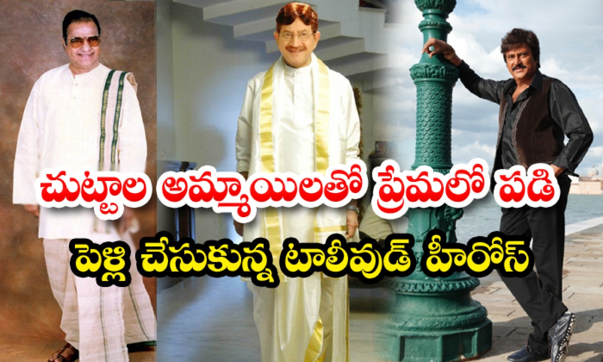 Tollywood Heros Who Married Their Own Relations-TeluguStop.com