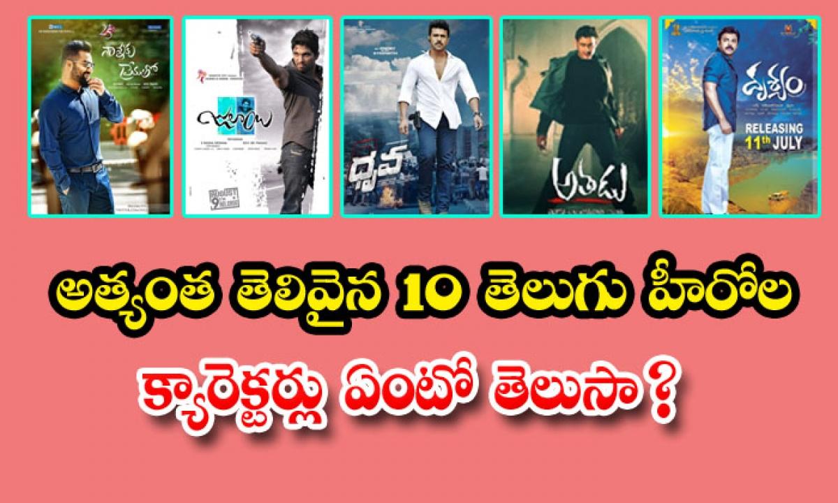 Tollywood Heros Who Played Most Intelligent Roles In Movies-అత్యంత తెలివైన 10 తెలుగు హీరోల క్యారెక్టర్లు ఏంటో తెలుసా-Latest News - Telugu-Telugu Tollywood Photo Image-TeluguStop.com