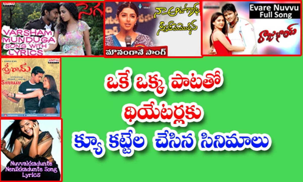 Super Hit Songs Gave Hit To Movie 369-TeluguStop.com