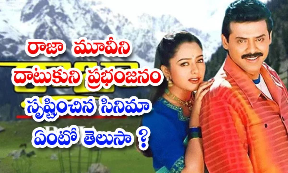 Interesting Facts About Venkatesh Soundarya Raja Movie-రాజా మూవీని దాటుకుని ప్రభంజనం సృష్టించిన సినిమా ఏంటో తెలుసా-Latest News - Telugu-Telugu Tollywood Photo Image-TeluguStop.com