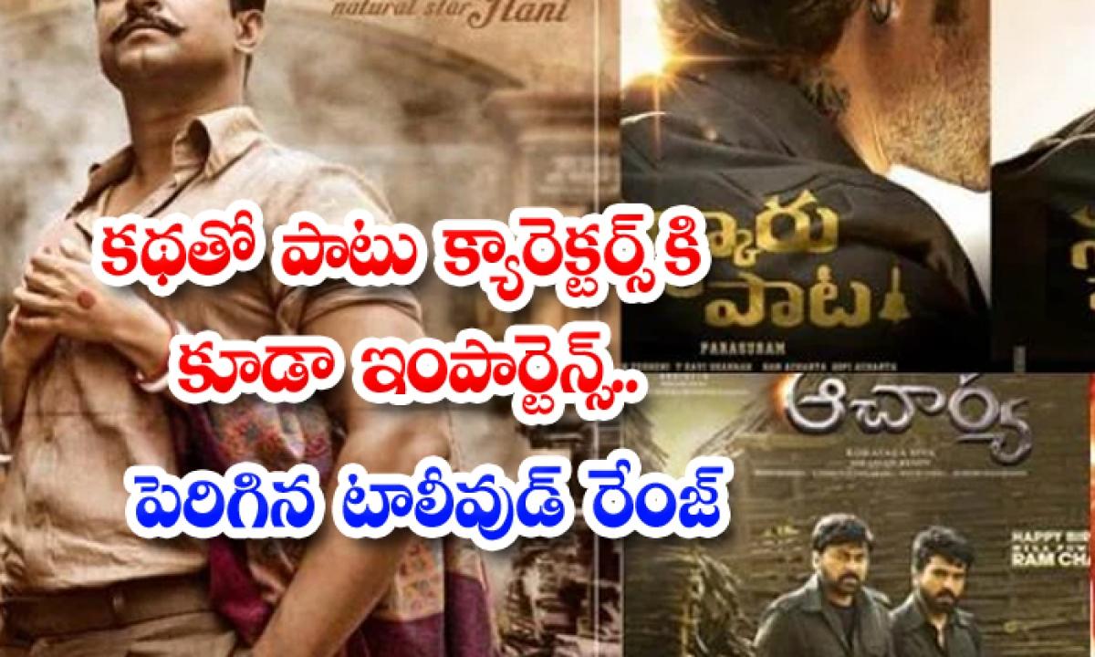Tollywood Movies Are Coming With Good Scripts-కథతో పాటు క్యారెక్టర్స్కి కూడా ఇంపార్టెన్స్ ..పెరిగిన టాలీవుడ్ రేంజ్-Latest News - Telugu-Telugu Tollywood Photo Image-TeluguStop.com