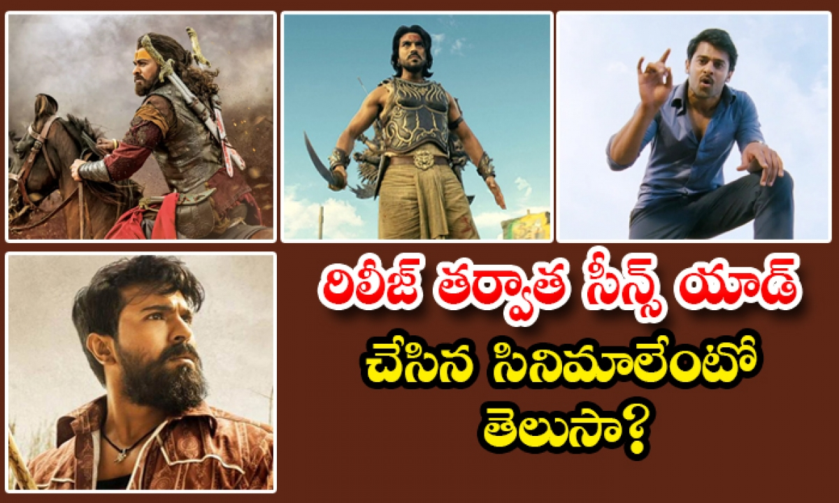 Tollywood Movies Scenes Added After Releasing-TeluguStop.com