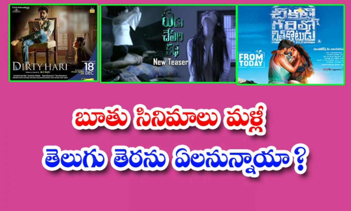 Tollywood Movies Unknown Facts-బూతు సినిమాలు మళ్లీ తెలుగు తెరను ఏలనున్నాయా-Latest News - Telugu-Telugu Tollywood Photo Image-TeluguStop.com
