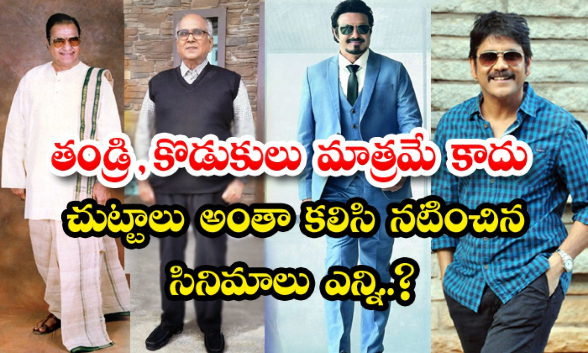 Tollywood Movies Which Are Acted By Own Family Memebers-TeluguStop.com