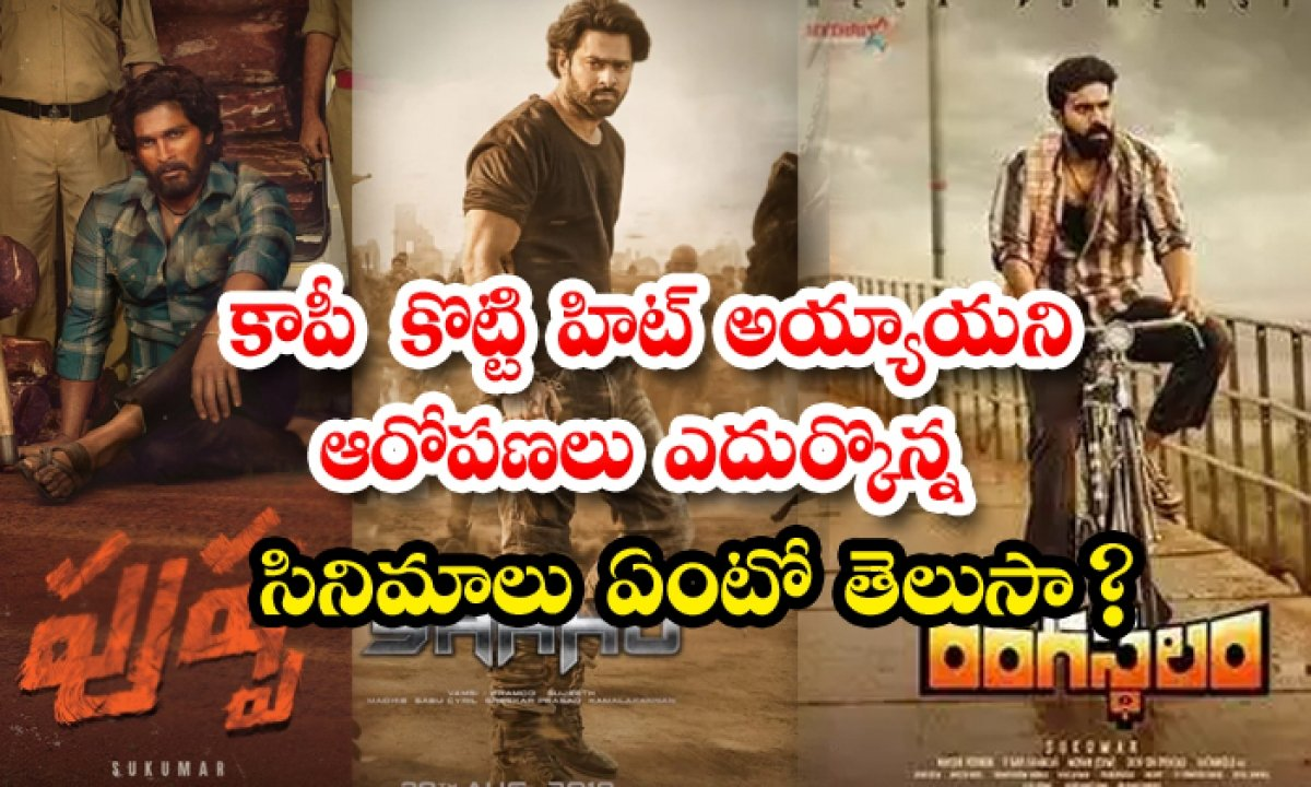 Tollywood Movies Which Are Faced Copy Allegations-TeluguStop.com