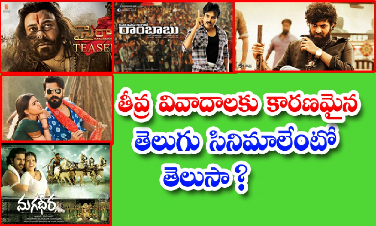 Tollywood Movies Which Are In Controversies-TeluguStop.com