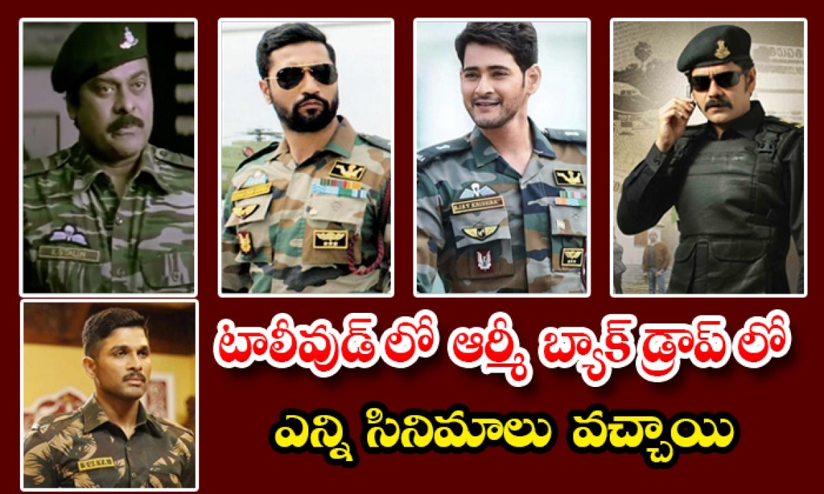 Tollywood Movies Which Are Comes With Army Back Drop-TeluguStop.com