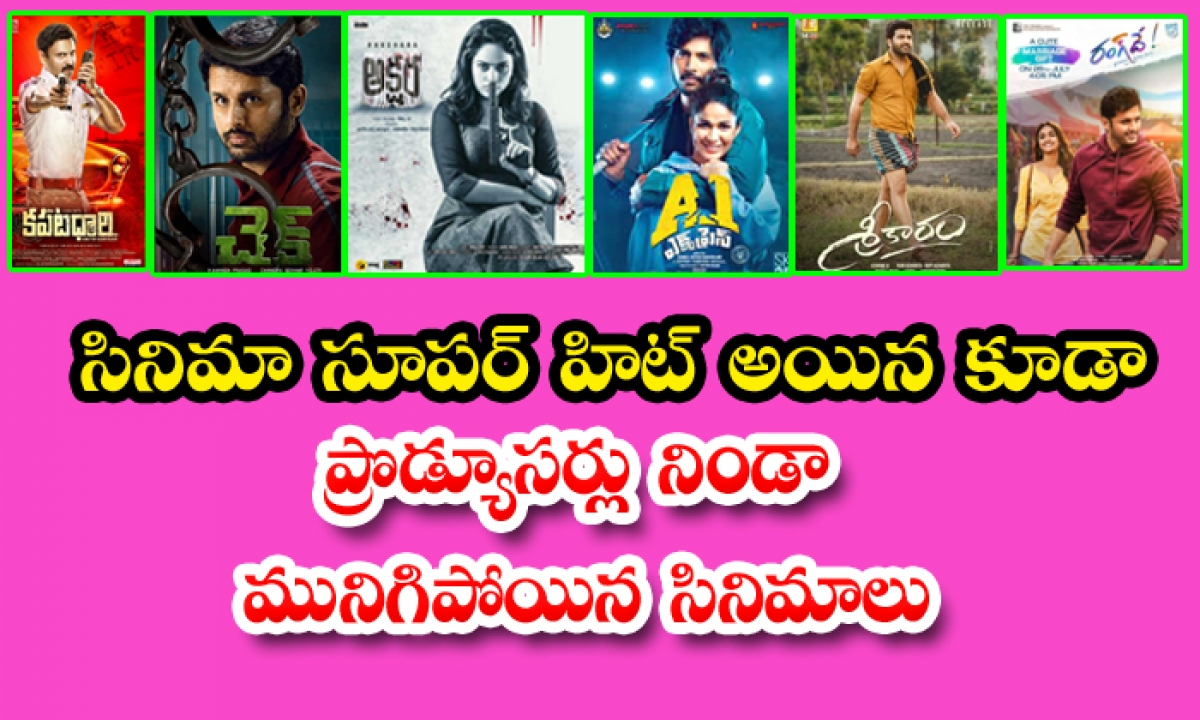 Tollywood Movies With Good Talk Failed At Box Office-సినిమా సూపర్ హిట్ అయినా కూడా ప్రొడ్యూసర్లు నిండా మునిగిపోయిన సినిమాలు-Latest News - Telugu-Telugu Tollywood Photo Image-TeluguStop.com