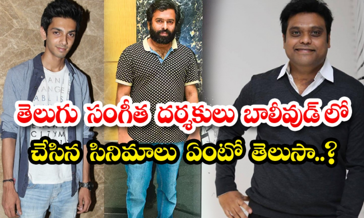 Tollywood Music Directors Who Worked In Bollywood-TeluguStop.com