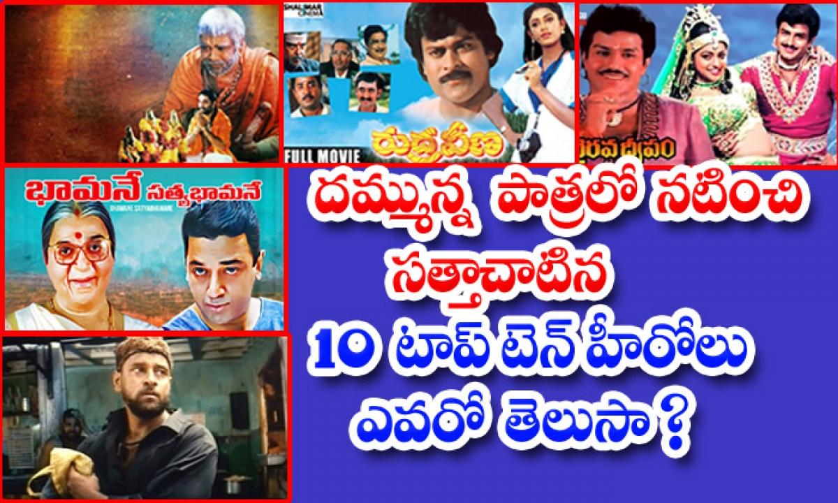Challenging Roles Taken By These Heros-దమ్మున్న పాత్రల్లో నటించి సత్తా చాటిన 10 టాప్ హీరోలు ఎవరో తెలుసా-General-Telugu-Telugu Tollywood Photo Image-TeluguStop.com