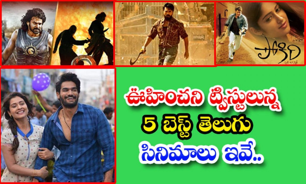 New Twists In Tollywood Movies-ఊహించని ట్విస్టులున్న 5 బెస్ట్ తెలుగు సినిమాలు ఇవే..-Movie-Telugu Tollywood Photo Image-TeluguStop.com