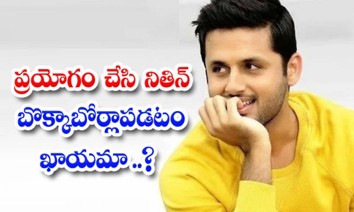 Nithin Movie Macharla Niyojakavargam Release Date-ప్రయోగం చేసి నితిన్ బొక్కాబోర్లాపడటం ఖాయమా..-General-Telugu-Telugu Tollywood Photo Image-TeluguStop.com
