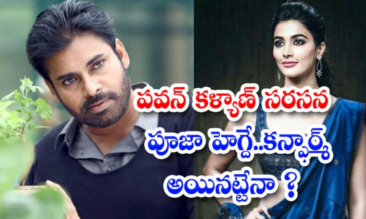 Pooja To Confirm For Pawan Kalyan-పవన్ కళ్యాణ్ సరసన పూజా హెగ్డే.. కన్ఫార్మ్ అయినట్టేనా-Latest News - Telugu-Telugu Tollywood Photo Image-TeluguStop.com