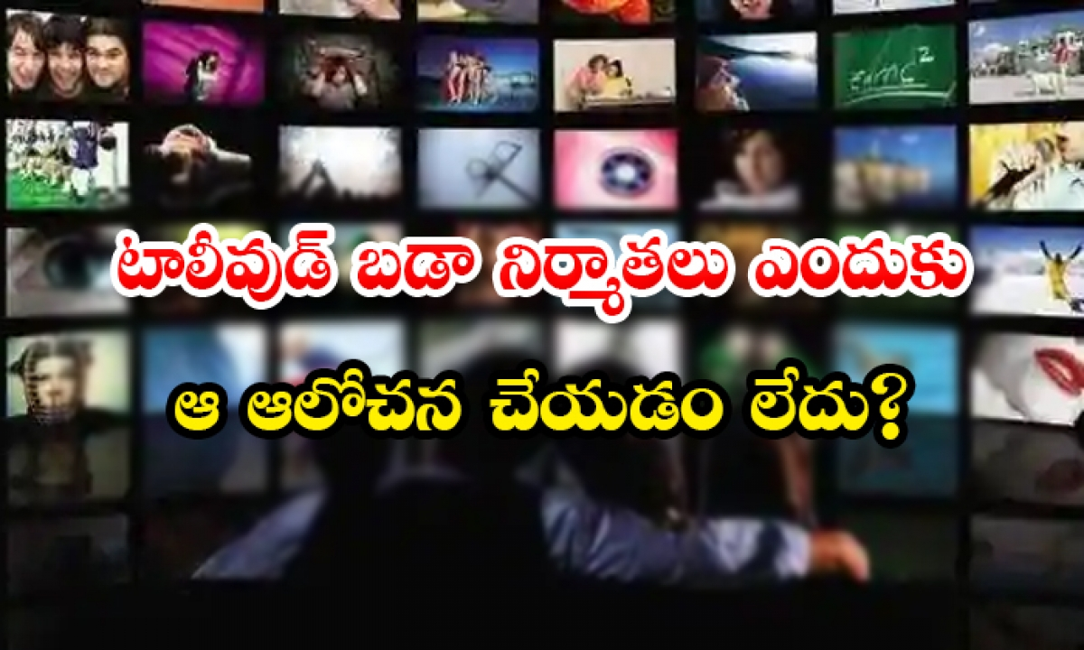 Tollywood Producers Not Following Pay Per View Platform For Releasing Movies-TeluguStop.com