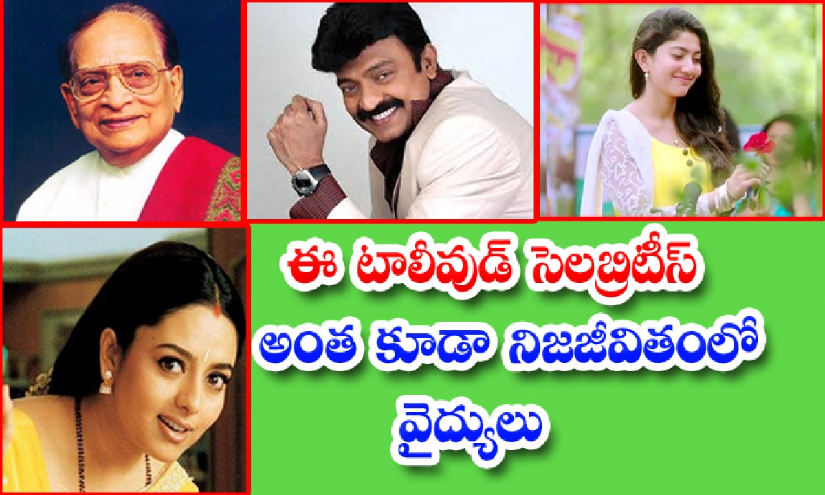 These Celebrities Are Real Life Doctors-TeluguStop.com
