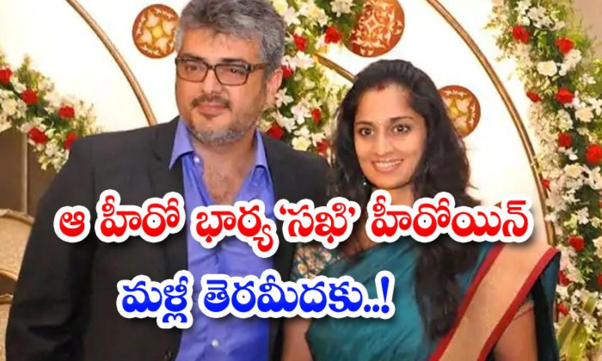 The Heros Wife Sakhi Heroine Is Back On Screen-ఆ హీరో భార్య సఖి' హీరోయిన్ మళ్లీ తెరమీదకు..-Latest News - Telugu-Telugu Tollywood Photo Image-TeluguStop.com