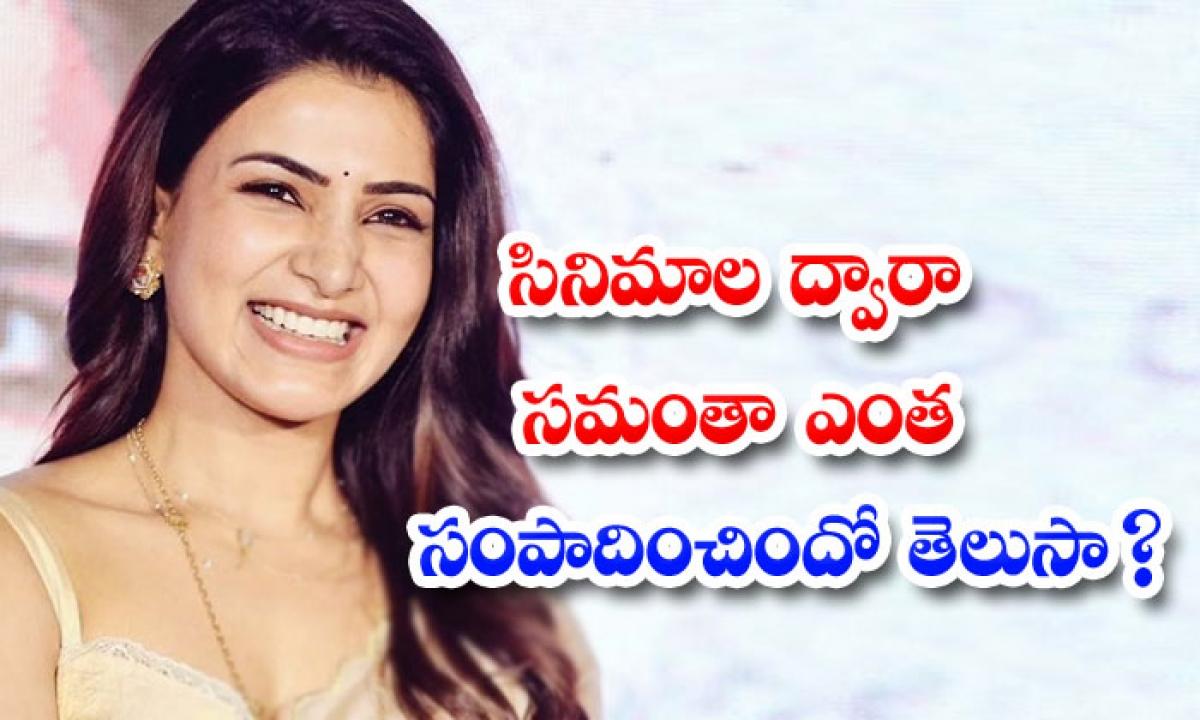 Do You Know How Much Samantha Earned In Movies-సినిమాల ద్వారా సమంతా ఎంత సంపాదించిందో తెలుసా-Latest News - Telugu-Telugu Tollywood Photo Image-TeluguStop.com