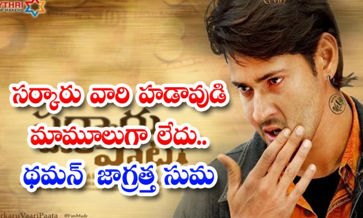 Thaman Hype Comments On Mahesh Babu Sarkaru Vaari Pata Movie First Song-సర్కారు వారి హడావుడి మామూలుగా లేదు.. థమన్ జాగ్రత్త సుమ-Latest News - Telugu-Telugu Tollywood Photo Image-TeluguStop.com