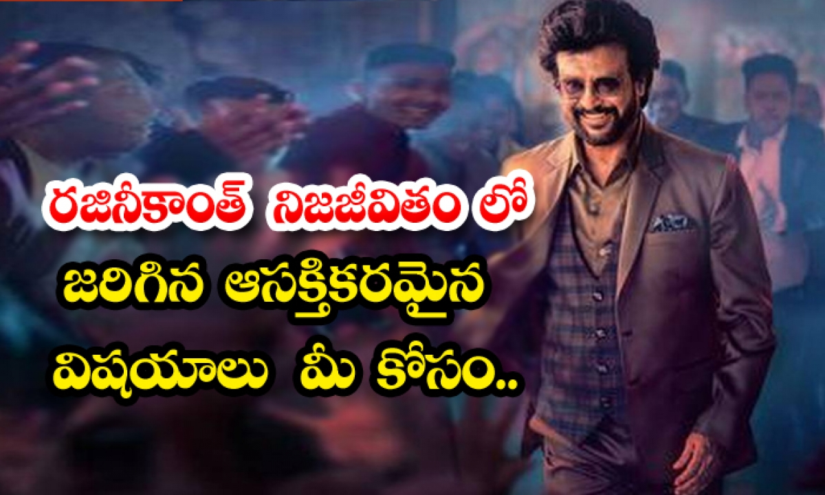 Unknown Facts About Hero Rajinikanth-TeluguStop.com