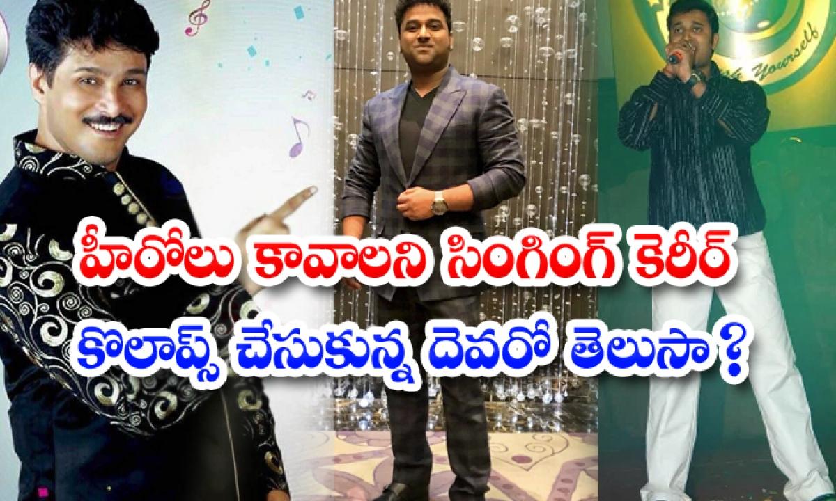 Tollywood Singers Spoiled Their Career-హీరోలు కావాలని సింగింగ్ కెరీర్ కొలాప్స్ చేసుకున్నదెవరో తెలుసా-Latest News - Telugu-Telugu Tollywood Photo Image-TeluguStop.com