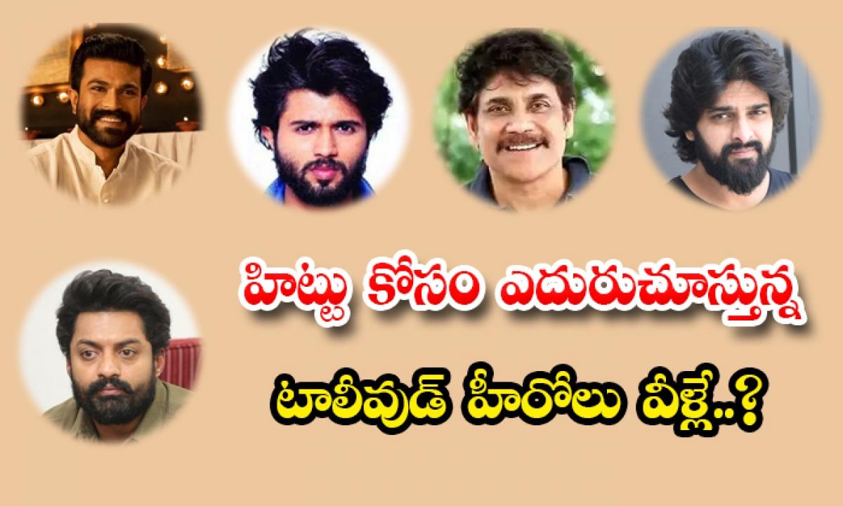 Tollywood Star Heroes Are Waiting To Get One Hit Movie-హిట్టు కోసం ఎదురుచూస్తున్న టాలీవుడ్ హీరోలు వీళ్లే..-Latest News - Telugu-Telugu Tollywood Photo Image-TeluguStop.com