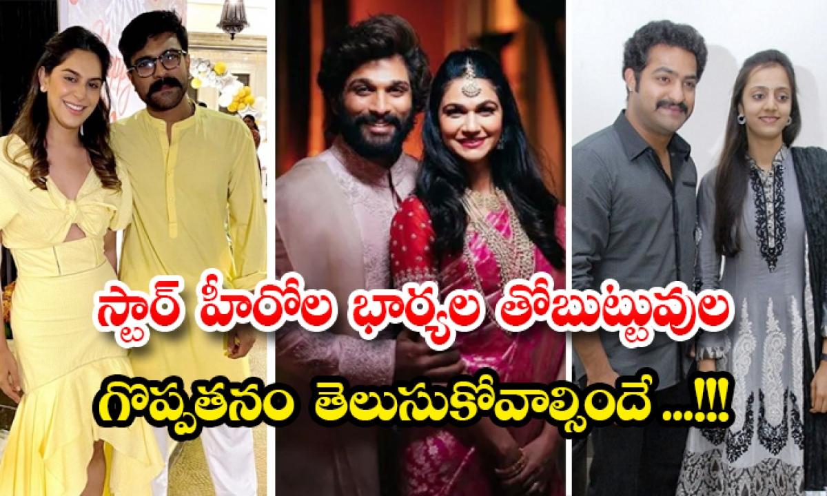 Tollywood Star Heroes Wives Siblings Details-స్టార్ హీరోల భార్యల తోబుట్టువుల గొప్పతనం తెలుసుకోవాల్సిందే …-General-Telugu-Telugu Tollywood Photo Image-TeluguStop.com