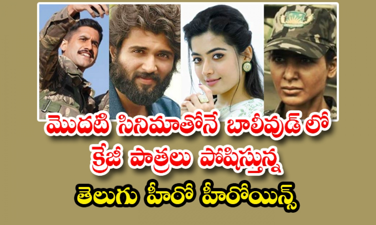 Tollywood Stars Crazy Entry In Bollywood-మొదటి సినిమాతోనే బాలీవుడ్ లో క్రేజీ పాత్రలు పోషిస్తున్న తెలుగు హీరో హీరోయిన్స్-Movie-Telugu Tollywood Photo Image-TeluguStop.com