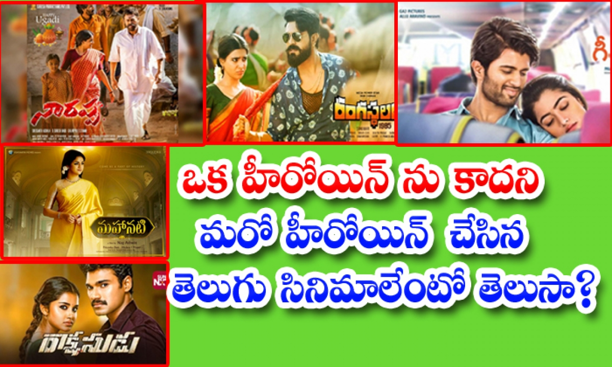 Tollywood Heroines Who Are The First Choice Of These Hits-TeluguStop.com