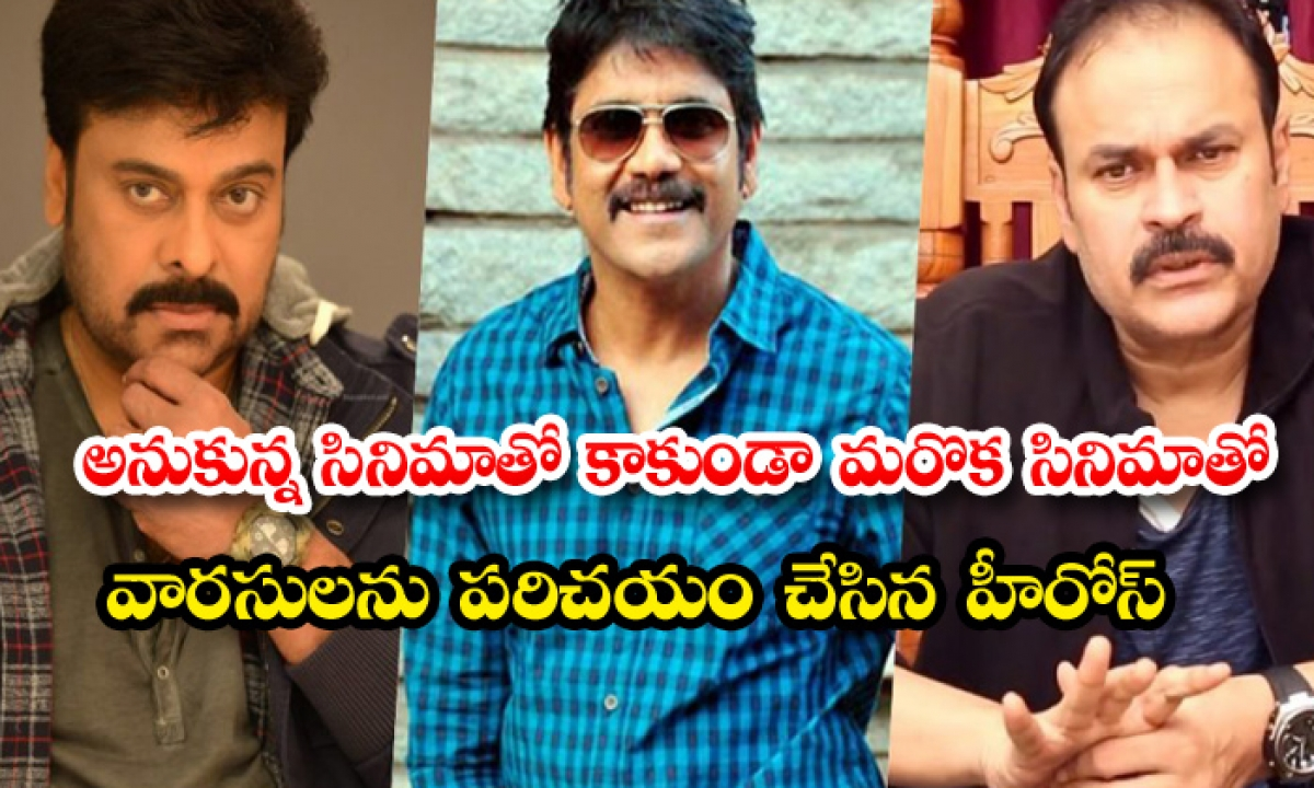 Tollywood Heros Sons Movies Unknown Facts-TeluguStop.com