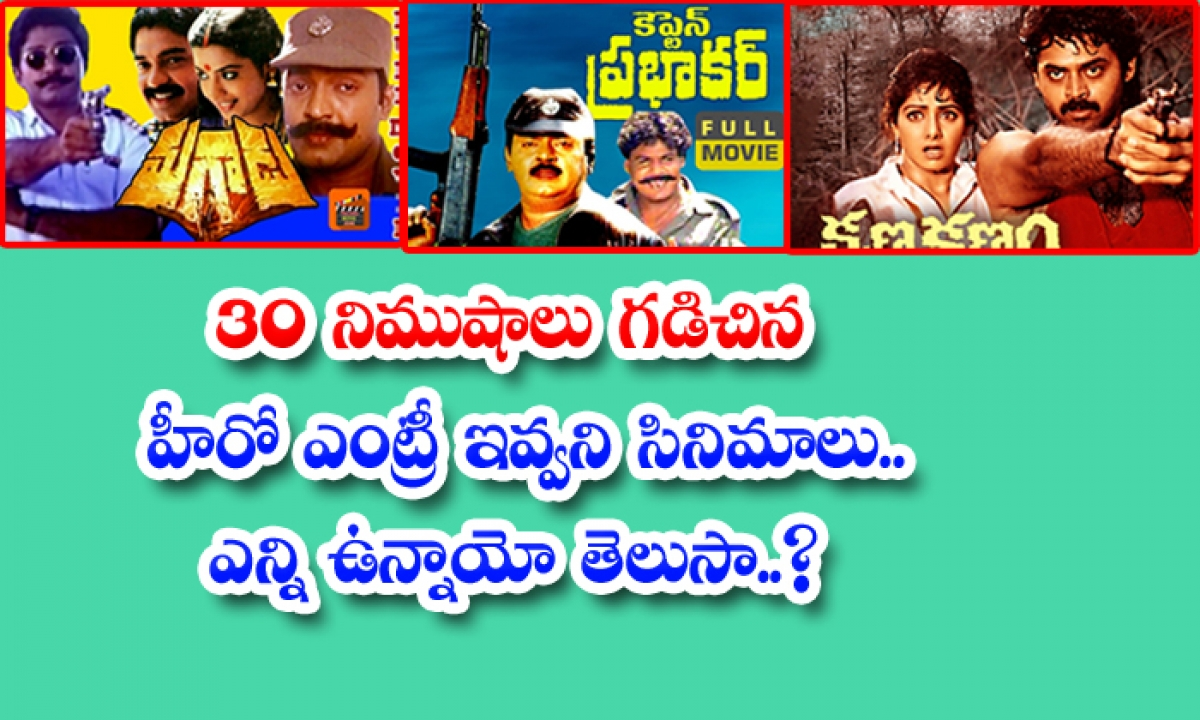 Do You Know How Many Movies Have Not Given Hero Entry In 30 Minutes-30 నిముషాలు గడిచిన హీరో ఎంట్రీ ఇవ్వని సినిమాలు ఎన్ని ఉన్నాయో తెలుసా..-Latest News - Telugu-Telugu Tollywood Photo Image-TeluguStop.com