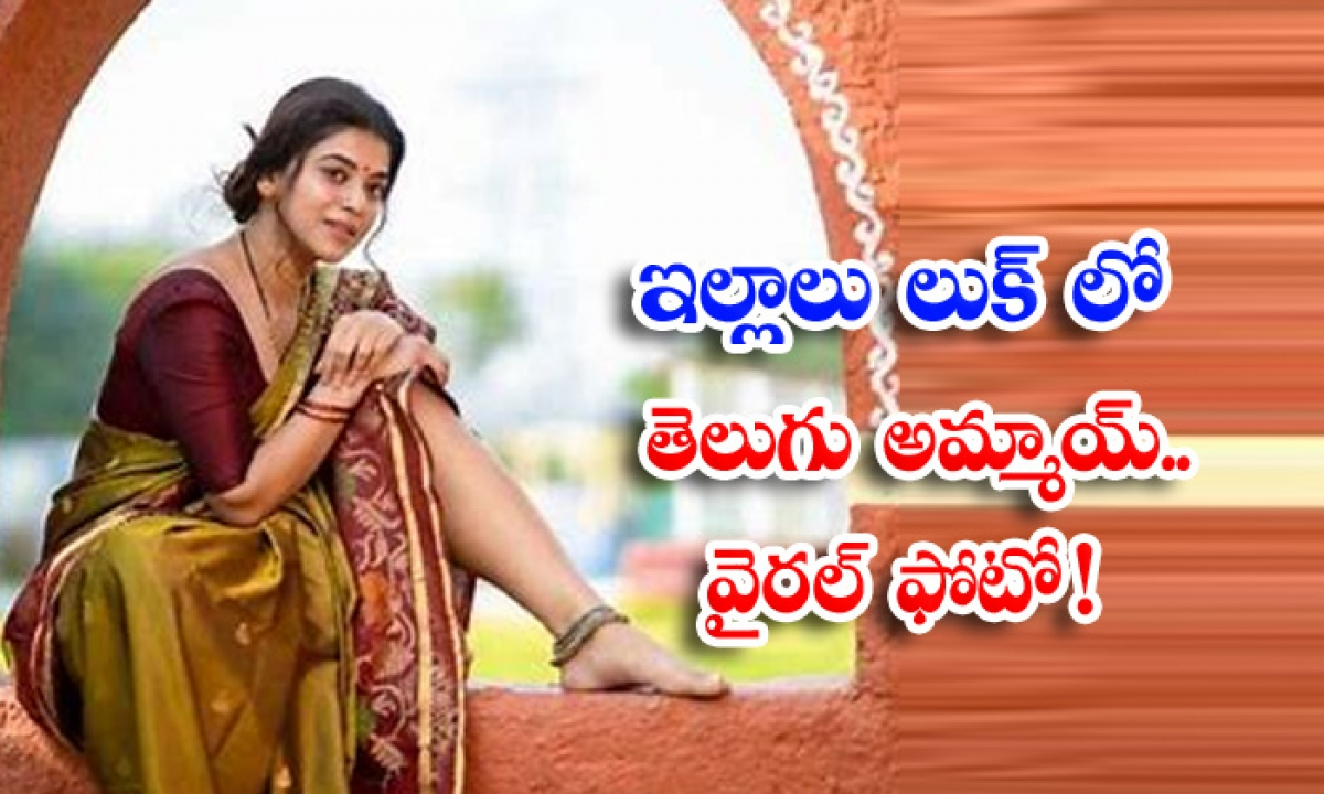 Telugu Girl In Houses Look Viral Photo-ఇల్లాలు లుక్ లో తెలుగు అమ్మాయ్.. వైరల్ ఫోటో-Latest News - Telugu-Telugu Tollywood Photo Image-TeluguStop.com