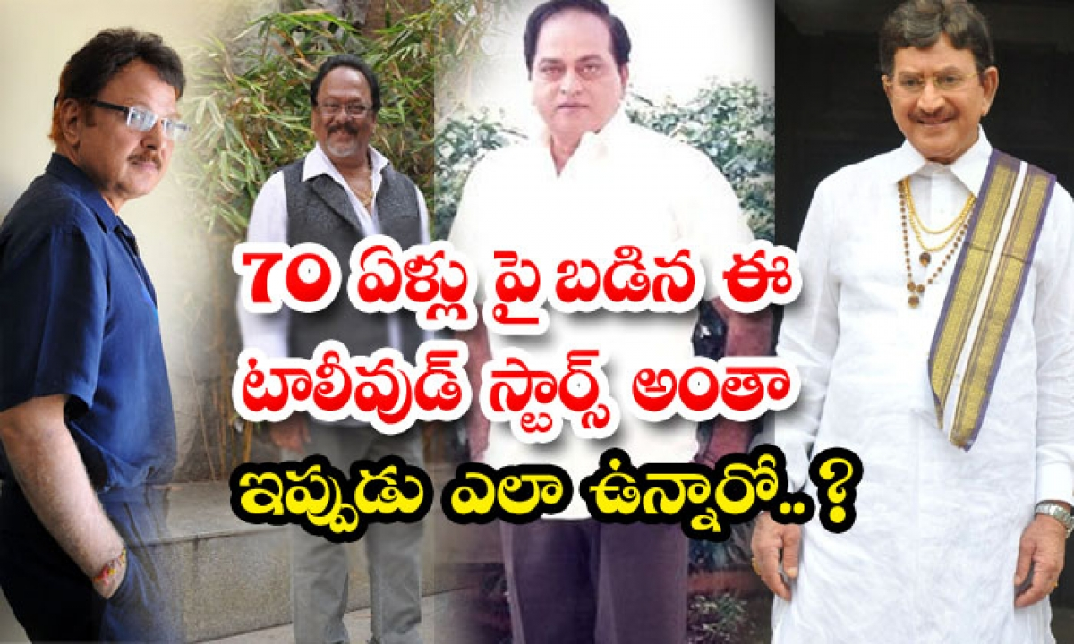 Tollywood Yesteryear Star Actors Latest News-TeluguStop.com