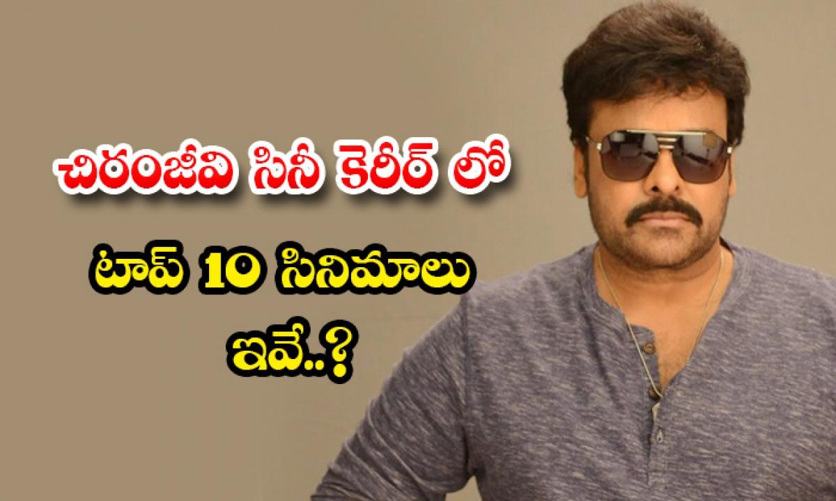 Top 10 Movies In Hero Chiranjeevi Cine Career-TeluguStop.com