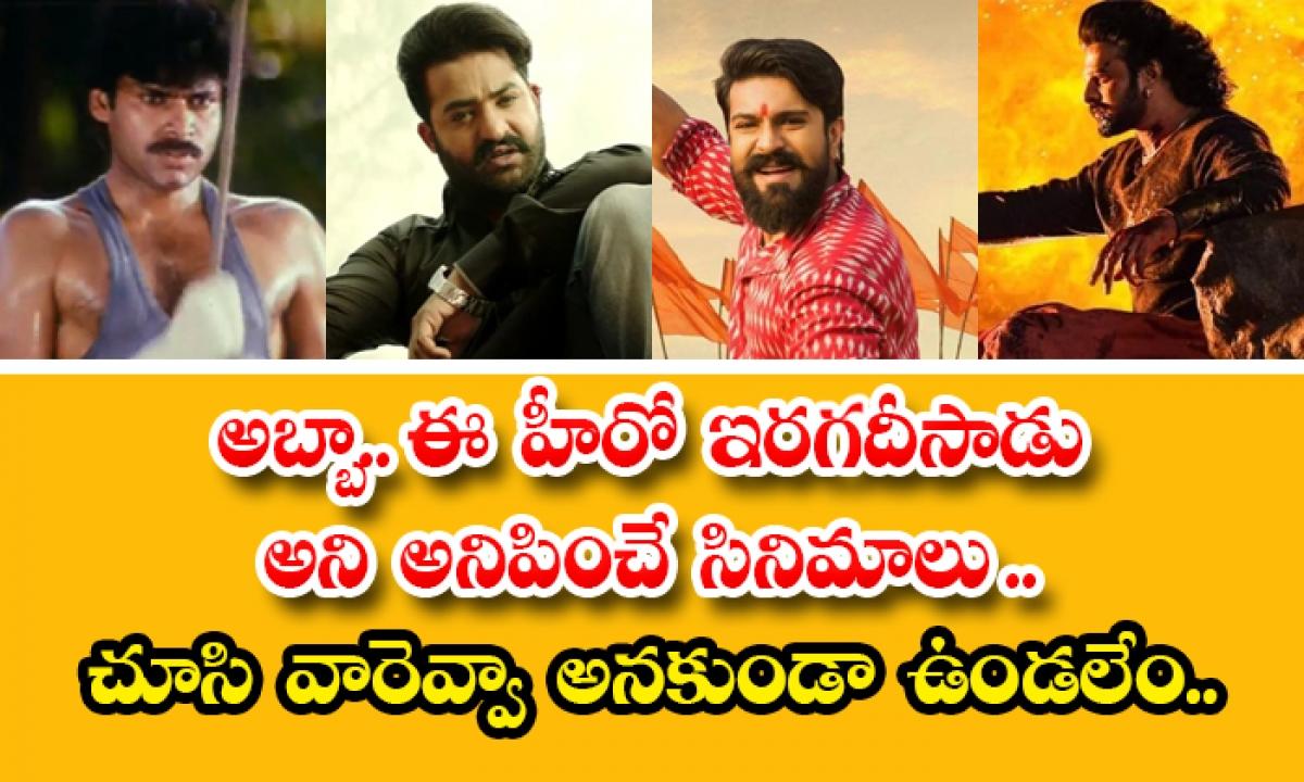 Top Movies Which Are Hit Due To Hero-అబ్బా..ఈ హీరో ఇరగదీసాడు అని అనిపించే సినిమాలు .. చూసి వారెవ్వా అనకుండా ఉండలేం..-Movie-Telugu Tollywood Photo Image-TeluguStop.com