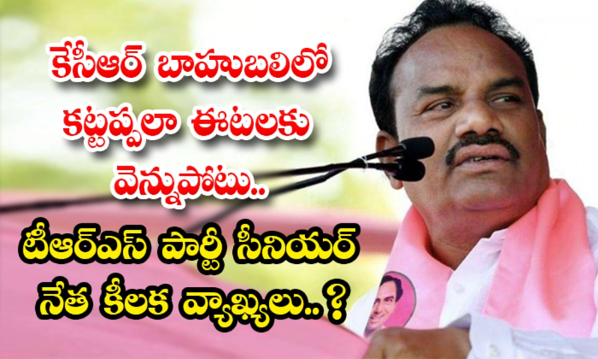 Trs Senior Leader Nagesh Mudiraj Resigns In Support Of Etela Rajender-TeluguStop.com